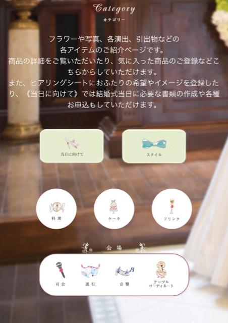 WEDDING MEMORY(2)