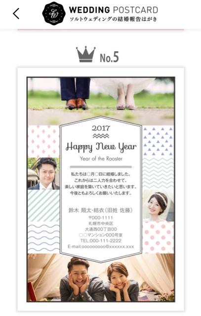 かわいくこだわりたい♪結婚報告の年賀状サイト比較!