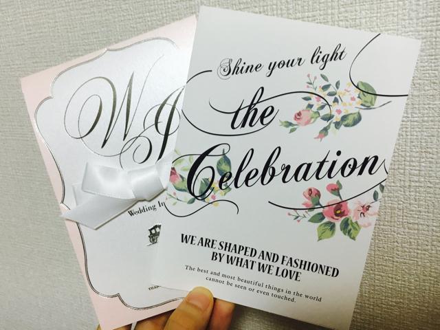 招待状サンプルが届きました