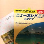 ニューカレドニアへの旅行準備