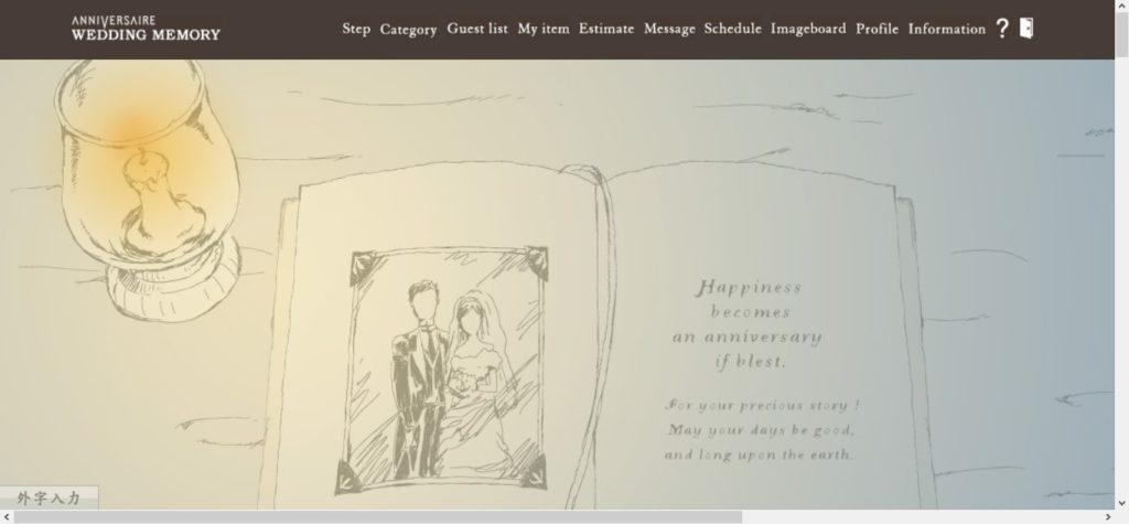 ウェディング準備(1)「WEDDING MEMORYを使ってみる」