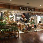 unicoのセール時期 2018-2019年 unicoを安くお得に購入❗️